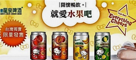 Move over Bud, there's a newer, cuter beer in town, at least in towns in Taiwan and China.