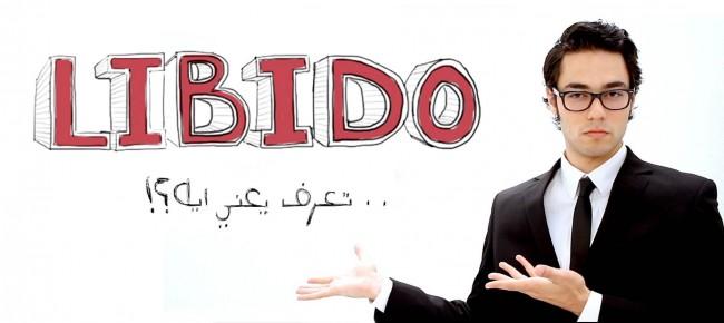 Libido short movie sex