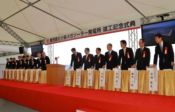 Japan Solar Plant Opening