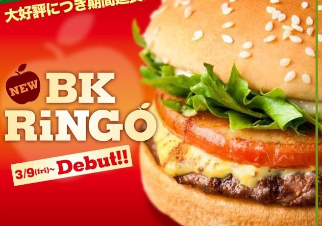 Burger-King-BK-Ringo-e1384313054685