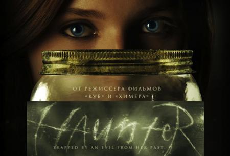 "Abigail Breslin Stars in ""Haunter"" Canadian Horror Film With a Twist"